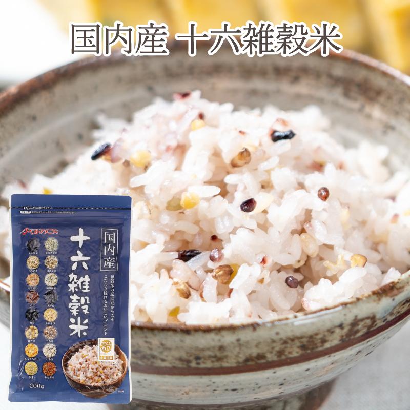 国内産 十六雑穀米 (黒千石入り)