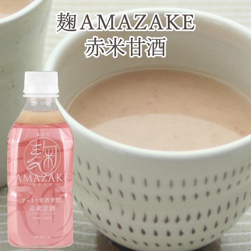 麹AMAZAKE 赤米甘酒 350g